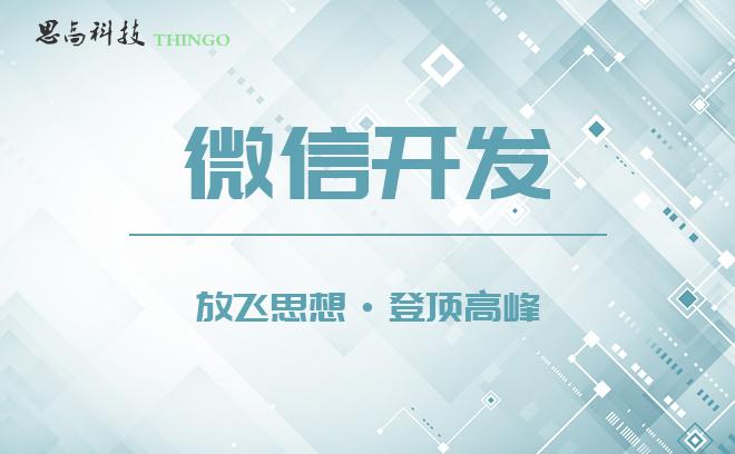 微信开发|小程序开发|微信小程序开发|微信购物商城|微信H5设计|微信支付