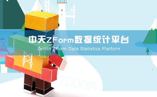 中天ZForm数据统计平台