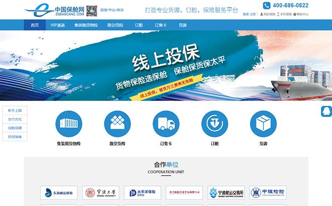 在线投保网站在线投保平台保险在线下单系统