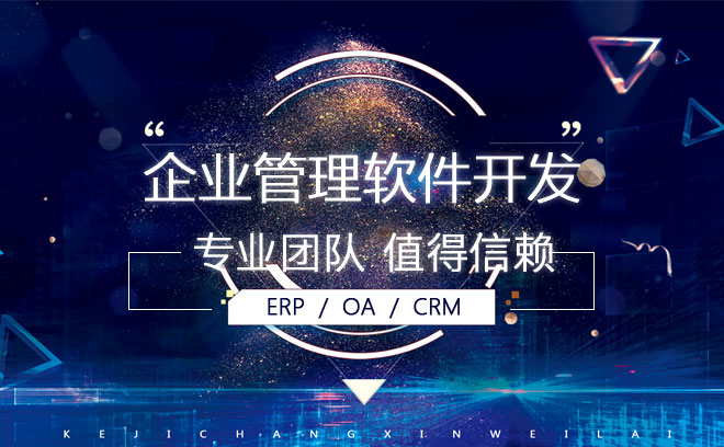 OA办公管理软件开发/系统软件定制开发/行政商务管理/仓储物流