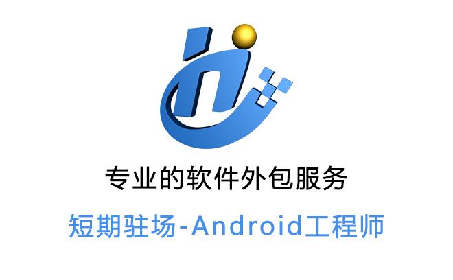人力派遣【Android工程师】