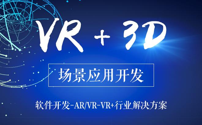 VR+3D场景应用开发