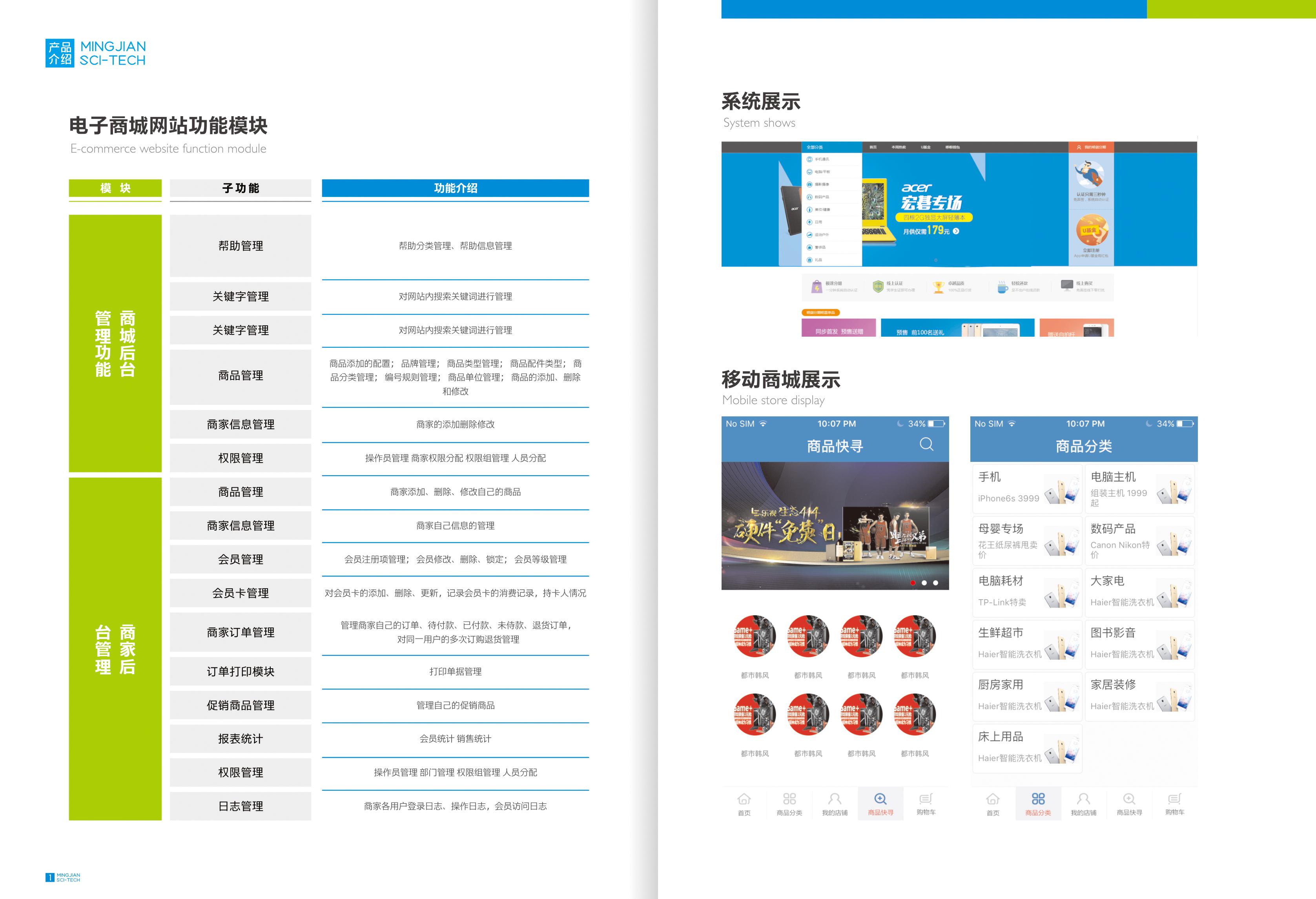 产品手册.cdr_0007.JPG