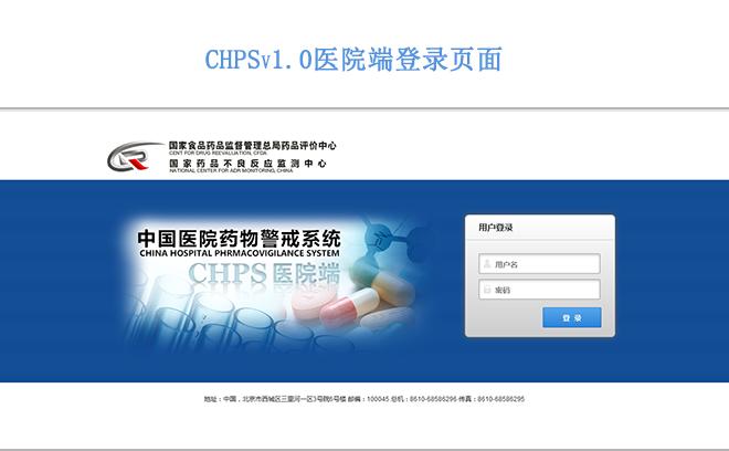 中国医院药物警戒系统CHPS研究与建立