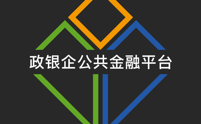 政银企公共金融服务平台解决方案