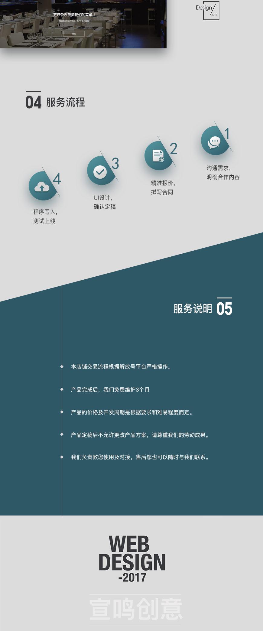 模板网站-详情页-02_04.jpg