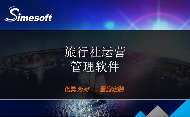 旅行社运营管理软件