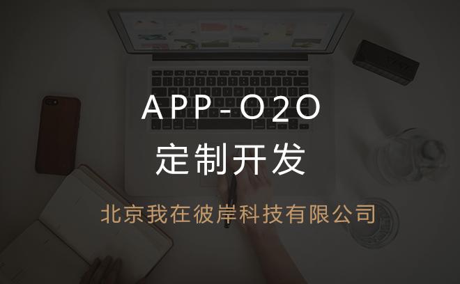 app定制 app开发  o2o 商城  上门 派单 抢单