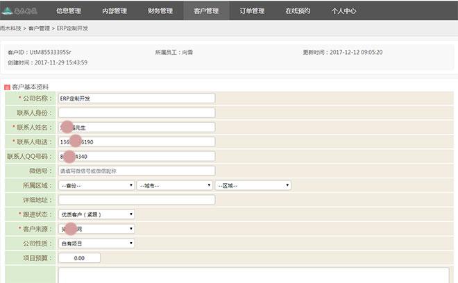 客户管理系统-客户详情页-基本资料