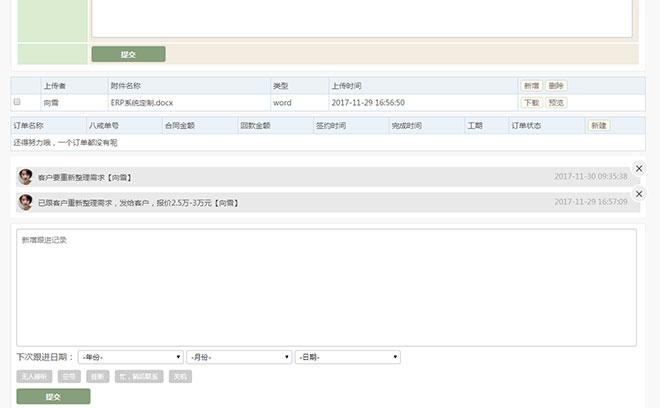 客户跟进加附件上传加订单编辑