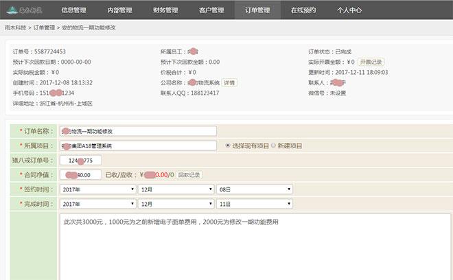 订单管理详情页