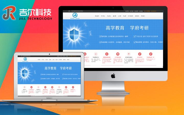 网站建设-网站制作,企业网站开发-专业网站定制开发
