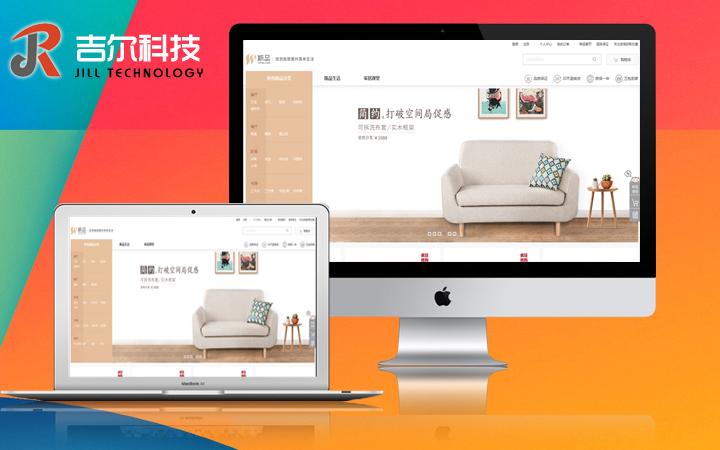 单用户商城开发_b2c电商网站_ecshop二次网站建设开发