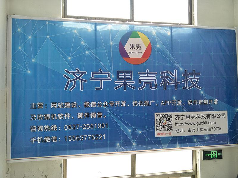 果壳科技-专业网站建设,微信公众号开发,APP开发服务商!