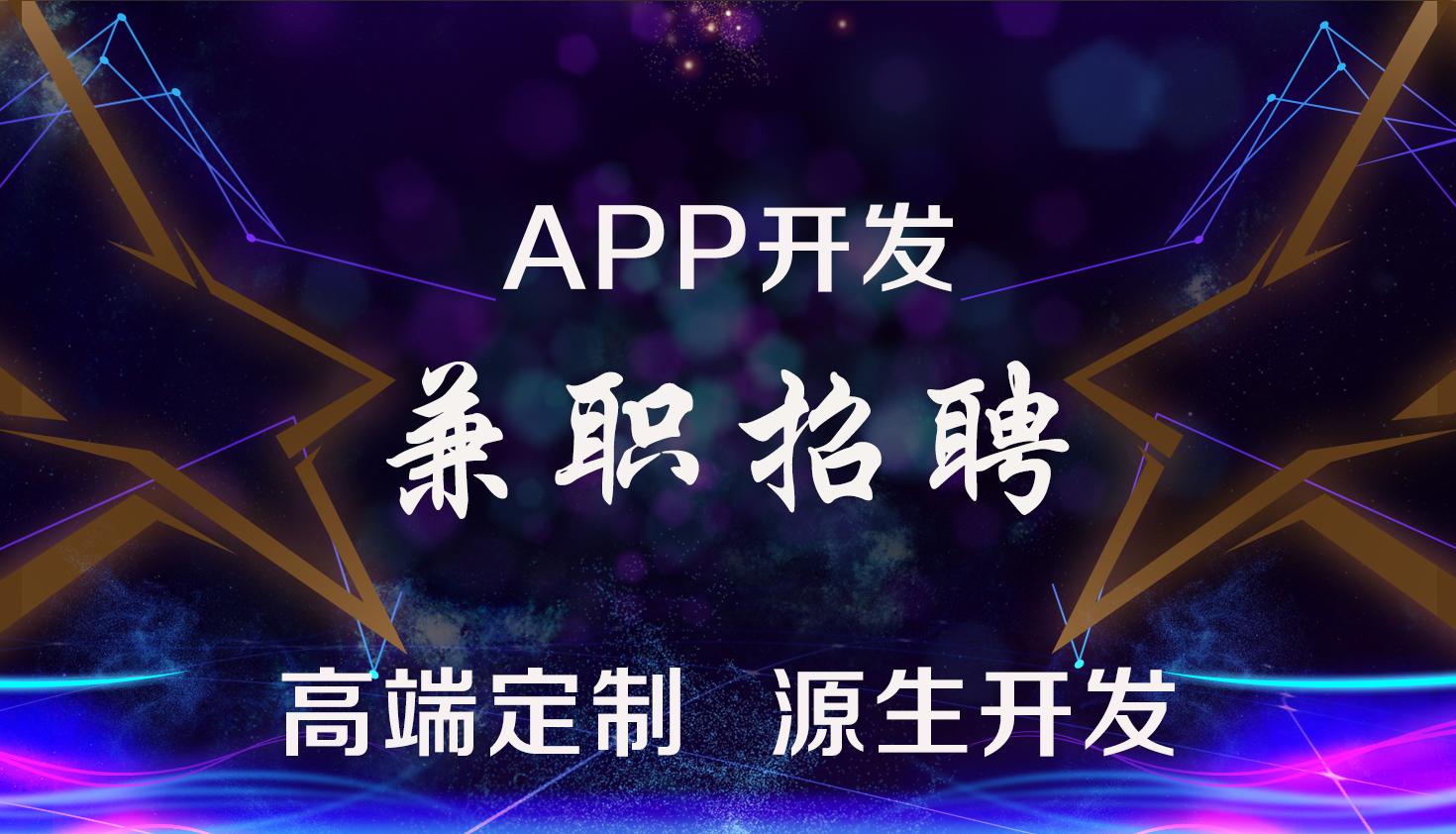 移动端开发,天津北京手机APP开发,源生开发兼职招聘,兼职猫一米兼职,人才招聘