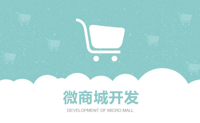 微商城开发