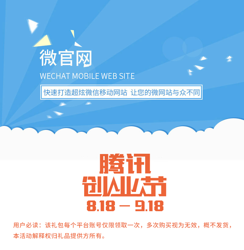 微官网,打造酷炫移动网站