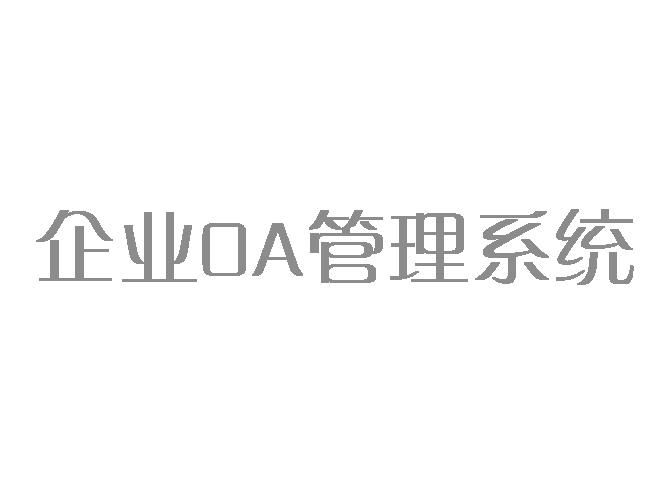 企业OA管理系统