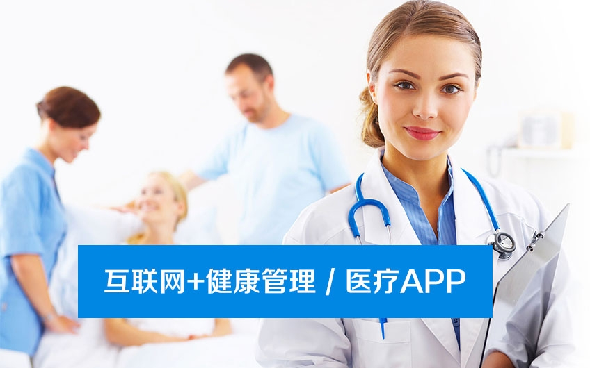 糖尿病管理/慢性病管理/健康管理App