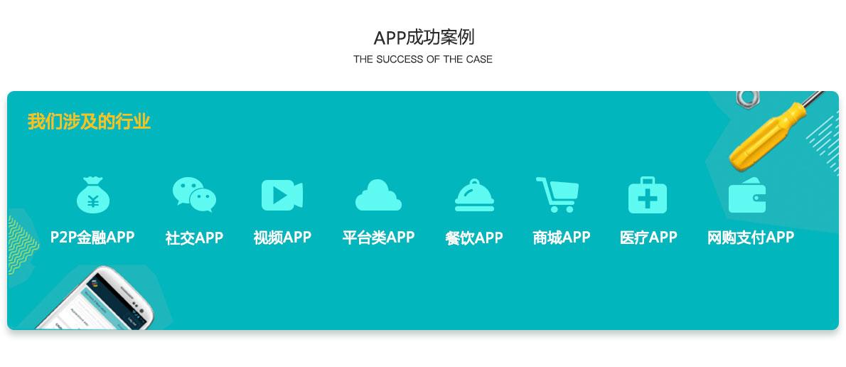 APP成功案例.jpg