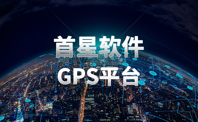 GPS平台
