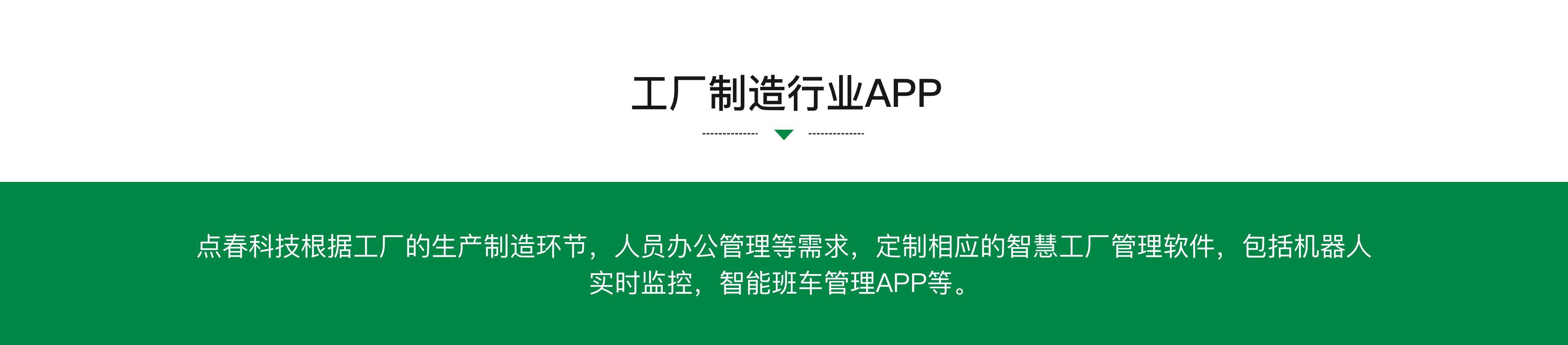 工厂制造行业APP.jpg