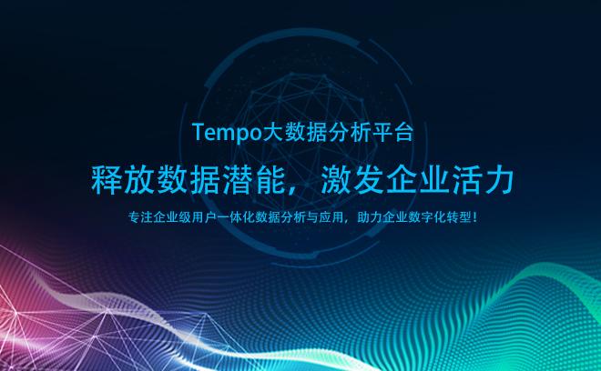 Tempo大数据分析平台,专注企业级用户一体化数据分析与应用,助力企业数字化转型