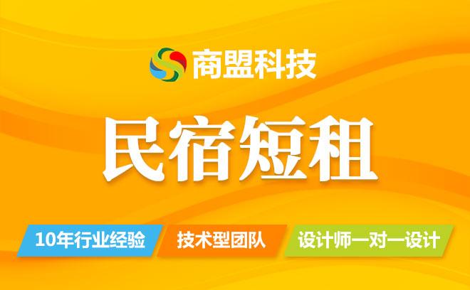 短租 民宿 app