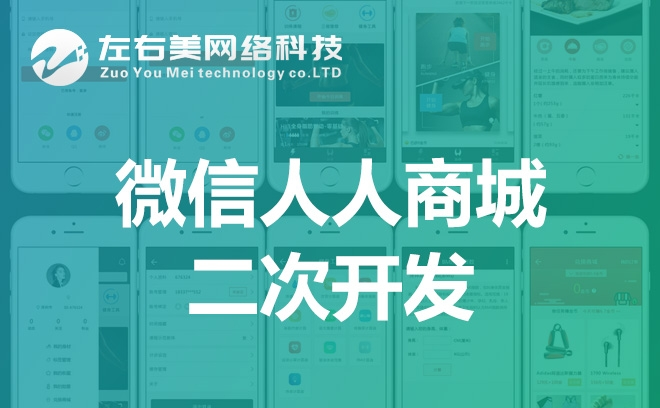 【微信人人商城二次开发】微赞/有赞二次开发/微擎二次开发