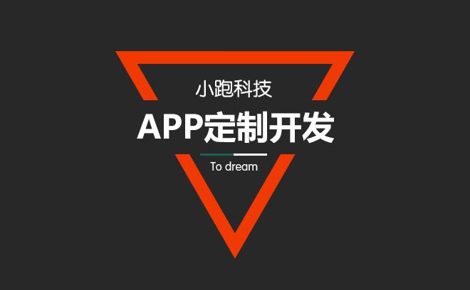 APP开发/app定制开发/IOS安卓