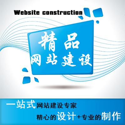 所有行业类的网站建设