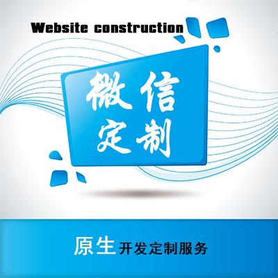 微信类服务软件的定制开发