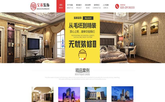 企业网站-高端定制建设 H5响应式网站制作 网站设计