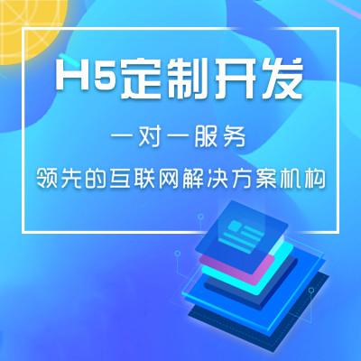 H5定制开发