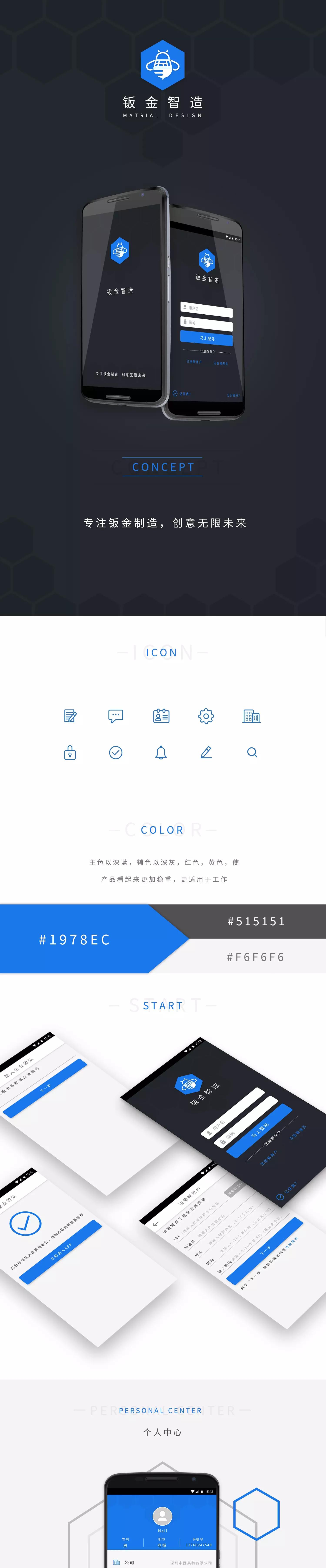 案例app1.png