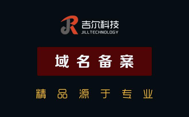 【吉尔科技】公司网站维护:网站建设域名备案专用链接