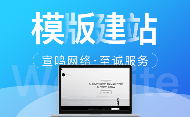 模板建站/企业网站/餐饮网站设计 /模板网站制作设计