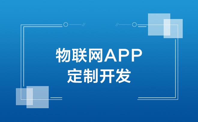 物联网app定制开发