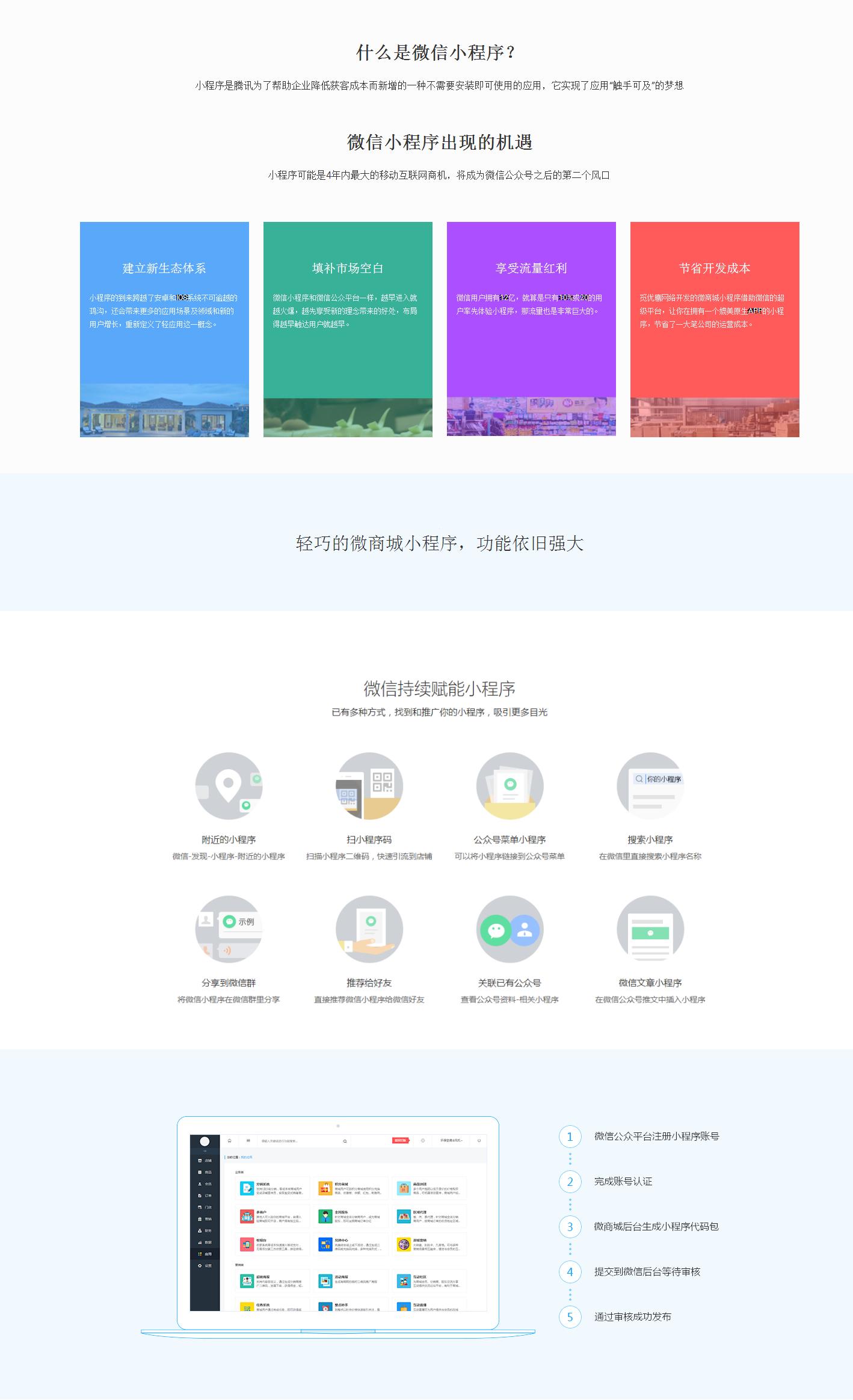 微信小程序 – 产业链赋能新零售.png