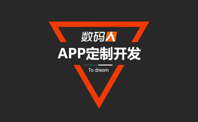 数码人APP定制开发