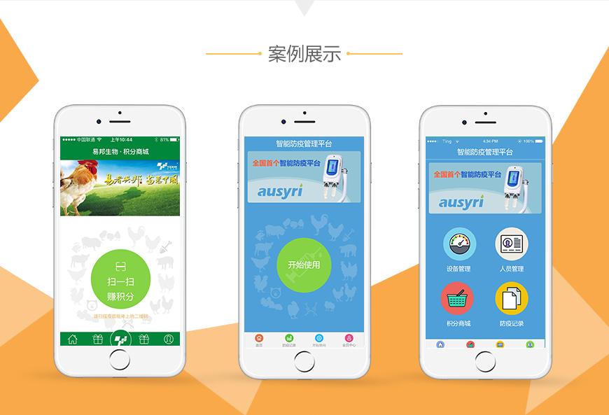 app开发_04.jpg