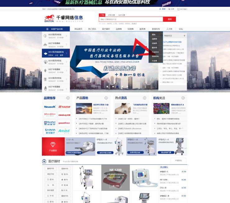 行业性网站开发