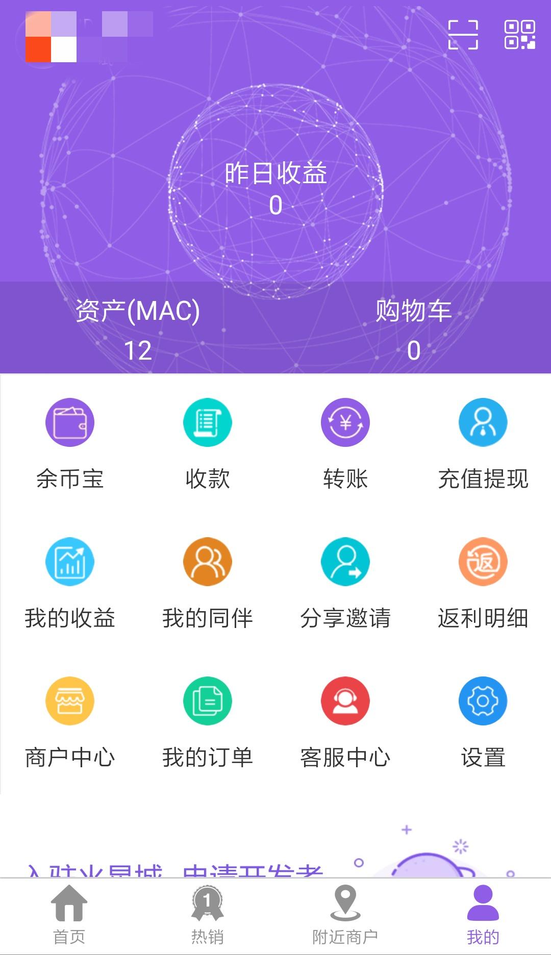 Screenshot_2018-06-20-13-44-22-073_cn.zmars.marsc.png