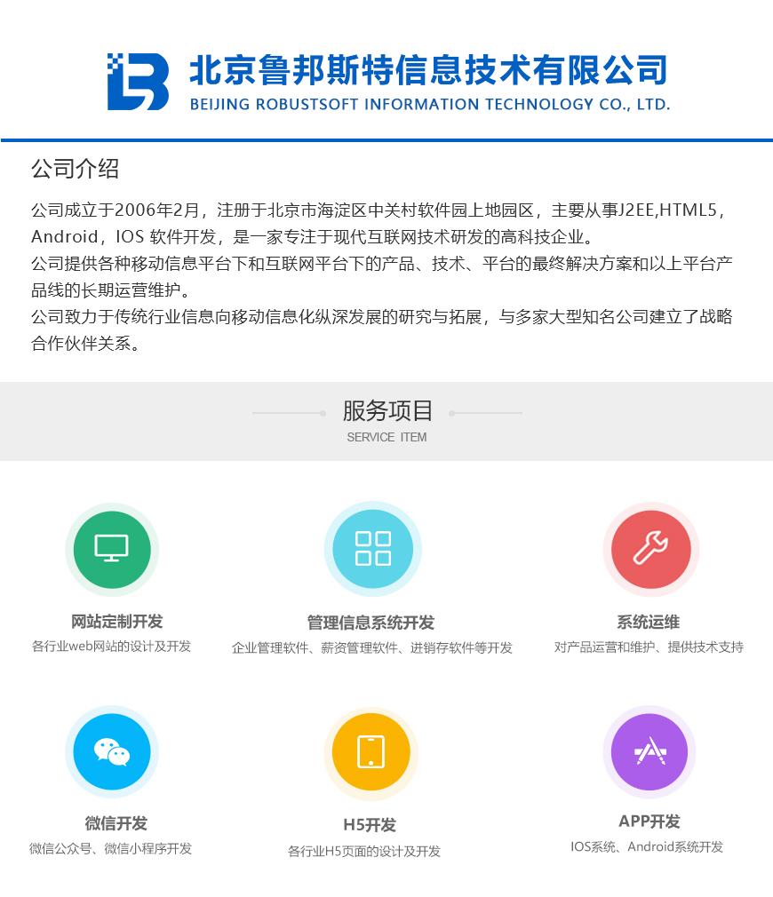公司+项目.jpg