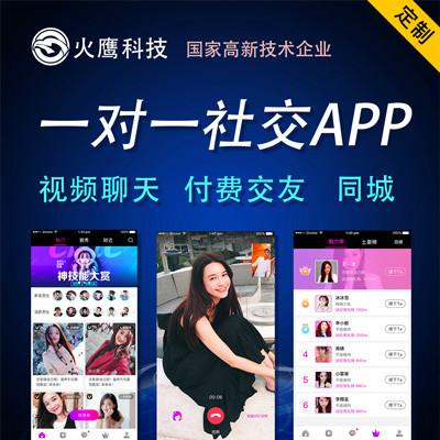 app定制开发,原生定制开发,社交app,一对一付费社交app开发