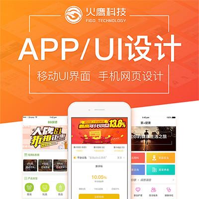 移动应用UI设计,app界面设计,UI界面设计