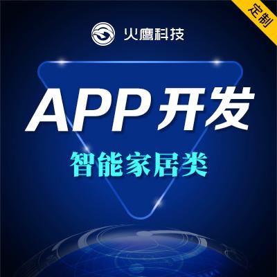 app定制开发,智能硬件app开发