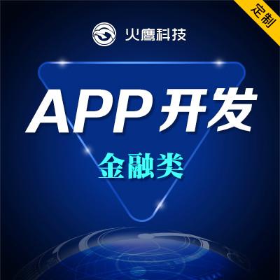 app定制开发,原生定制开发,金融APP开发