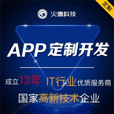 app定制开发,原生定制开发,社交app,商城app开发