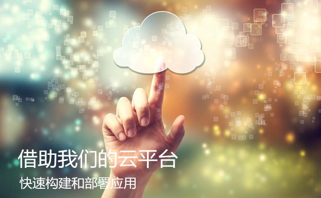 借助我们的云平台,快速构建和部署应用